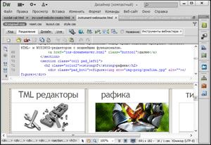 программа дримвивер скачать бесплатно на русском - фото 7