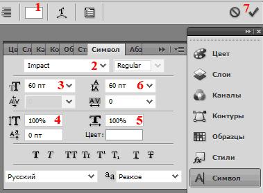 панель Символ