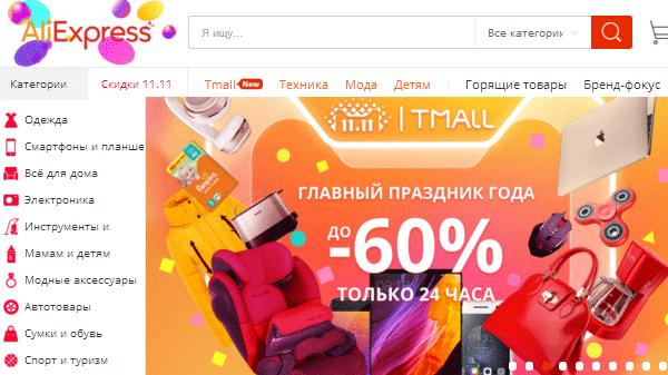 Партнёрские программы магазинов в интернете 17599af8f6c