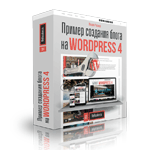 Сайт на WordPress 4